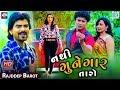 Rajdeep Barot - Nathi Gunegar Taro | Full Video | New Gujarati Song | RDC Gujarati