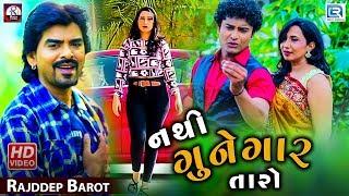 Rajdeep Barot Nathi Gunegar Taro | Full | New Gujarati Song | RDC Gujarati