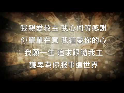 Hati Hamba 追求跟隨 (City Harvest Church) 鋼琴伴奏 by J-vi
