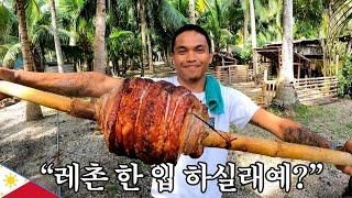 필리핀 시골에서 삼겹살 레촌 만들어 먹는데...맛이!?…