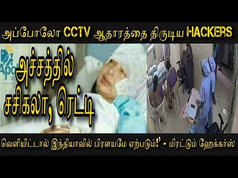அப்போலோ CCTV ஆதாரத்தை திருடிய Hackers - அச்சத்தில்  சசிகலா கலக்கம்