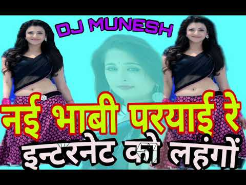 Nai bhabi perai re internet ko lahngo golu mui new dj song mix by munesh bichhidona royal bairwa