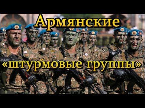 Армянские «штурмовые группы»