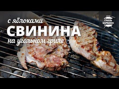 Свинина на гриле (рецепт для угольного гриля)
