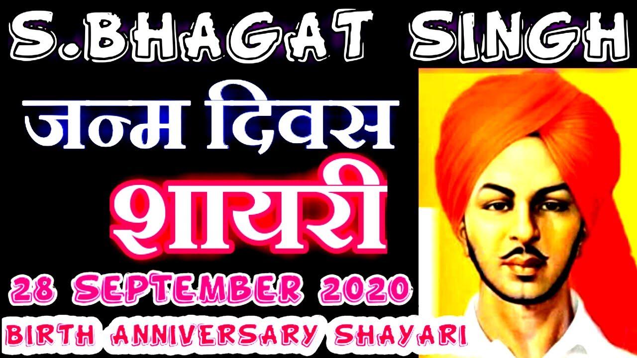 Bhagat Singh Shayari Bhagat Singh Birth Anniversary À¤à¤—त À¤¸ À¤¹ À¤¶ À¤¯à¤° Bhagat Singh Shayari In Hindi Youtube