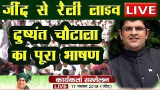 Dushyant Choutala | JJP Party Rally Jind | Jind Rally Dushyant Chautala Speech | News Pahar