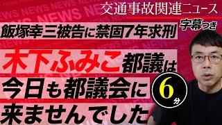 飯塚幸三被告に禁固7年求刑、確定すれば実刑コース?そして欠席を繰り返すSDGs東京の木下ふみこ都議は今日も都議会に来ませんでした|超速!上念司チャンネル ニュースの裏虎
