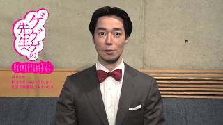 https://www.gegege-sensei.jp/【出演】佐々木蔵之介、松雪泰子、水田航...