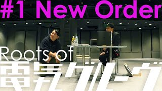 "Roots of 電気グルーヴ ""New Order"""