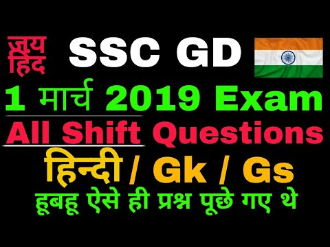 1 March Ssc gd all shift questions / ssc gd 1 march all shift questions / ssc gd 1st 2nd 3rd shift q