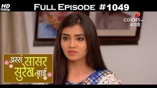Assa Saasar Surekh Bai - 29th November 2017 - अस्सं सासर सुरेख बाई - Full Episode