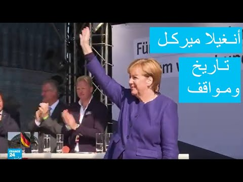 ...ألمانيا تستعد لطي صفحة -الأم- ميركل أقوى امرأة في تاري  - 13:57-2021 / 9 / 24
