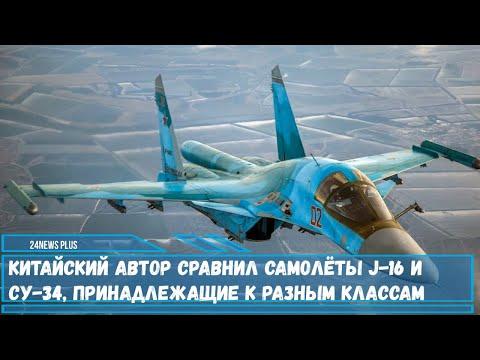 Китайский ресурс Sohu решил провести сравнение самолётов J-16 ВВС НОАК и Су-34 ВКС России