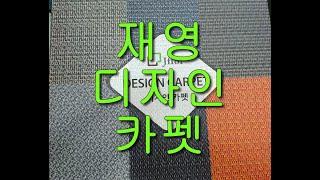 [Jflor]재영 디자인카펫 두꺼운장판 포인트장판 상업…