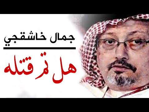 جمال خاشقجي لم يقتل