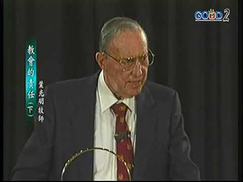 中文配音 教會的責任2 葉光明牧師 標清 - YouTube