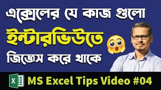 MS Excel Bangla Tutorial 2018 | Interview Question About Excel