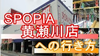 SPOPIA黄瀬川店への行き方