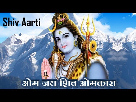 Om Jai Shiv Omkara | Popular Shiv Aarti | Hindi Devotional Song | Mahashivratri Special