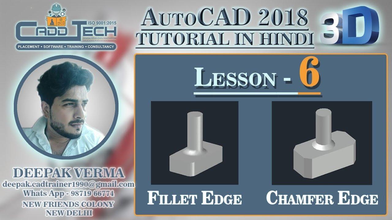 Fillet Edge | Chamfer Edge | Lesson 6 | AutoCAD 3D Tutorial In hindi ...
