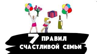 семейное Счастье  7 правил Чтобы Сделать Вашу Семейную Жизнь Счастливей От Дейла Карнеги