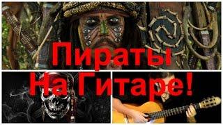 Как играть на гитаре Пираты Карибского моря # 1