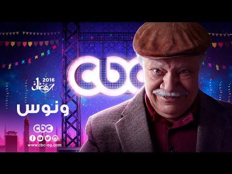 مسلسلات رمضان 2016 - موعد عرض مسلسل ونوس و القنوات الناقلة له