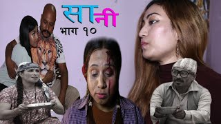 सानी (भाग १०) Sani Episode - 10 July 12, 2020 Nepali New Video.