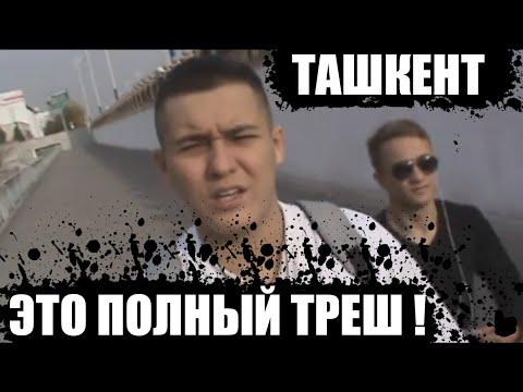 VLOG: Ташкент Как живут в Узбекистане? жизнь, зарплаты, Русский язык, Русские в Узбекистане #Ташкент