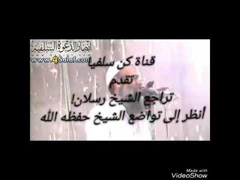 تراجع الشيخ رسلان انظر الى تواضع الشيخ حفظه الله Youtube