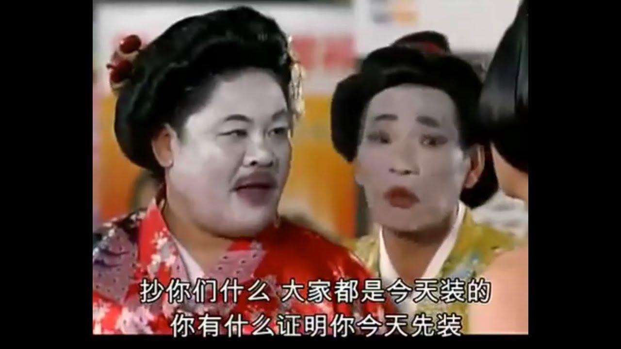 搞笑电影粤语_粤语搞笑电影 🎬 劲抽福禄寿 王祖蓝 - YouTube