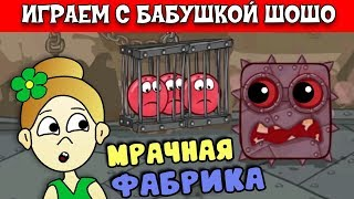Бабушка Шошо и КРАСНЫЙ ШАР попали на МРАЧНУЮ ФАБРИКУ !!! RED BALL 4 #3