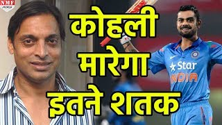 Shoaib Akhtar ने बताया Virat Kohli मारेंगे इतने Hundred