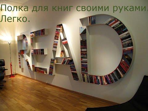 видео: Полочка для книг своими руками. Дешево и сердито.