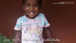 Song- Ape Do A Mai 2018 New Santali song