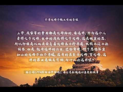 【佛教经典故事】不孝父母不敬三宝的苦报