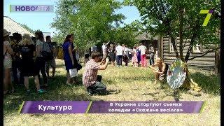 В Украине стартуют съемки комедии «Скажене весілля»