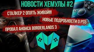 Слухи о PS5, Сталкер 2 снова ожил, обзор TES Blades, Sony меняет президента, анонс Borderlands 3...