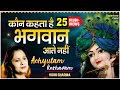 BEAUTIFUL COLLECTION OF MOST POPULAR SHRI KRISHNA SONGS - HIT BHAJANS -  BEST DEVOTIONAL SONGS