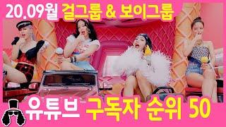 걸그룹 유튜브 & 보이그룹 유튜브 구독자 순위 50 - 2020년 9월 ★ Kpop IDOL Grou…