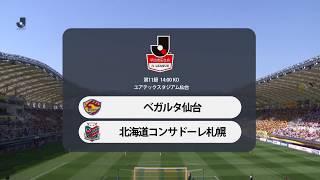 4月28日(土) 14:00 キックオフ ユアテックスタジアム仙台 仙台 2-2 札...