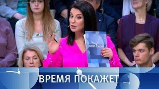Дело об исчезновении журналиста. Время покажет. Выпуск от 22.10.2018