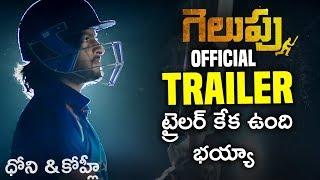 Gelupu Movie Official Trailer | Satish kumar | Ram Narayan | Gelupu Telugu Movie Trailer