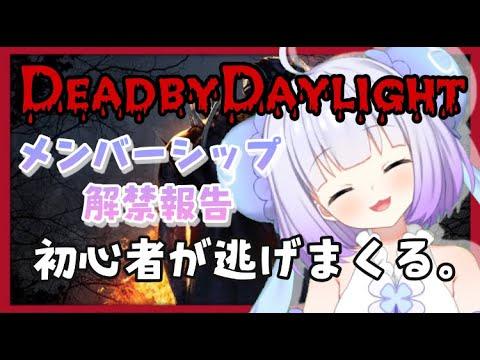 【Dead by Daylight】メンバーシップ解禁報告と久しぶりに逃げる。【新人Vtuber】