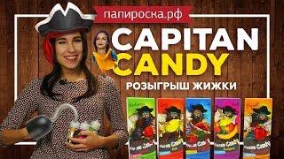 ЙО ХО ХО И БУТЫЛКА ЖИЖИ | Captain Candy