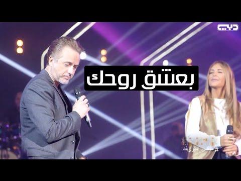 Marwan Khoury - Baashak Rouhik Feat Aline Lahoud -مروان خوري و الين لحود - بعشق روحك