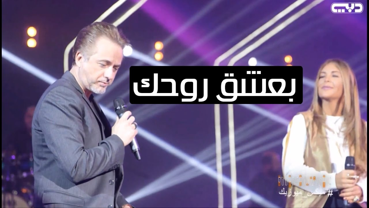 Mp3 Download Baasha Rouhik Marwan Khoury | …