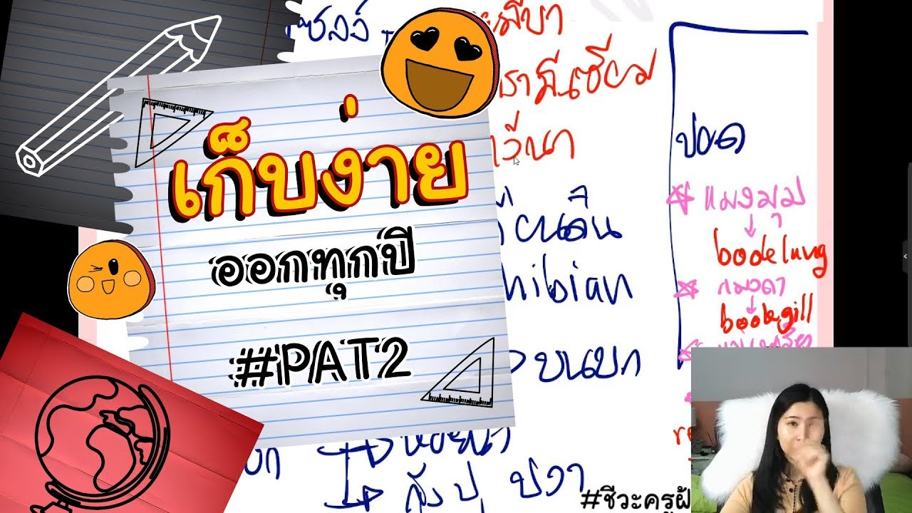 Download จุดเก็บง่าย+ออกแน่  ข้อสอบจริง PAT2