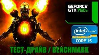 DOOM beta - ТЕСТ-ДРАЙВ BENCHMARK - GTX 750 TI OC 2GB