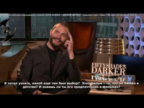 Jamie Dornan FIFTY SHADES DARKER interviews русские субтитры/rus sub